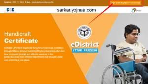 CSC e District Portal Registration
