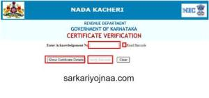 Karnataka Nadakacheri CV Online certificate verification