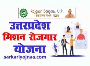 UP Mission Rojgar Yojana Apply Online