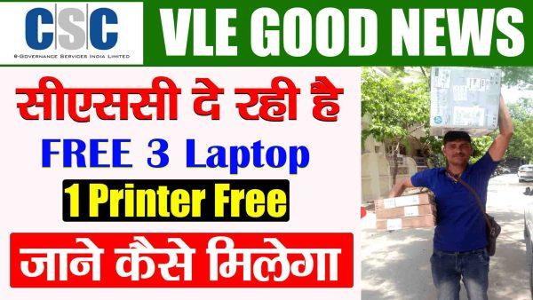 CSC digital village registration online    digigaon scheme vle registration 2021