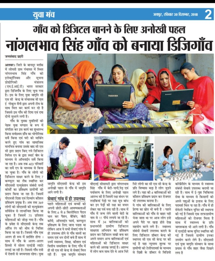 CSC digital village registration