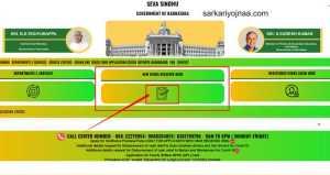 Seva Sindhu Portal Registration