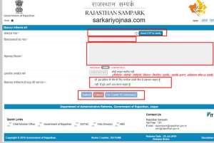 jan soochna complaint registration form