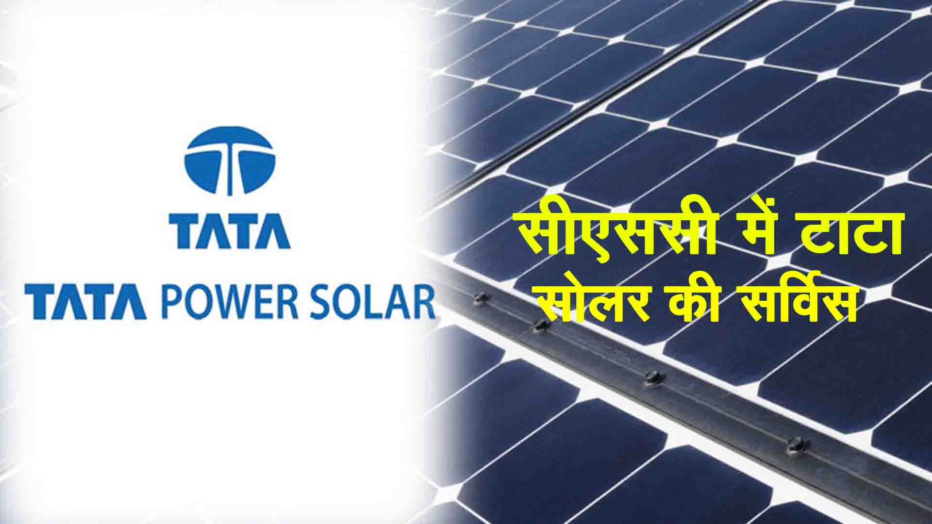 CSC Tata micro grid