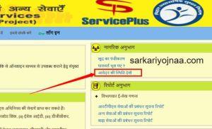 Bihar Epass Application Status