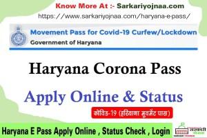 Haryana E Pass Apply Online