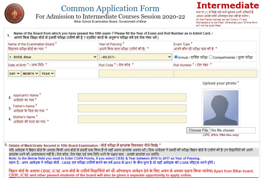OFSS Bihar Portal