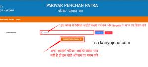 Parivar Pehchan Patra Family Search