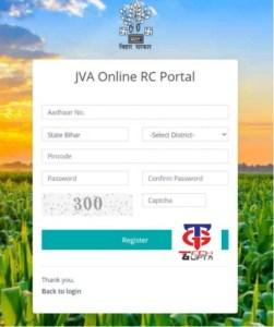 ration card bihar portal registration form