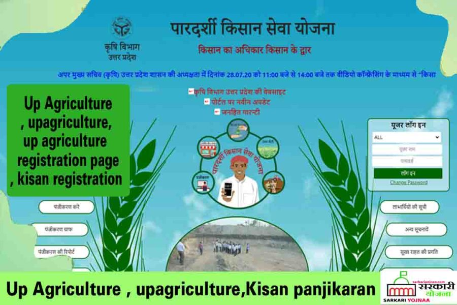 dbt agriculture Up