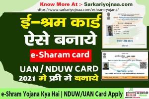 eShram Yojana Kya Hai ई श्रम योजना कार्ड ऑनलाइन आवेदन @eshram.gov.in