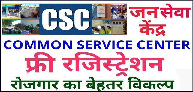 csc registration: CSC online apply 2019 | CSC अप्लाई हुवा स्टार्ट जल्दी से करो Registration