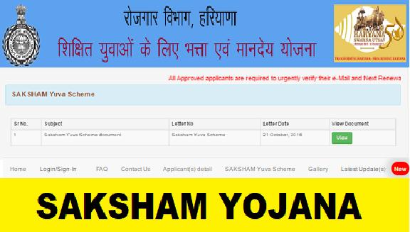 saksam yojna Haryana in hindi | सक्षम युवा योजना हरियाणा (full Guide) : SAKSHAM YOJANA