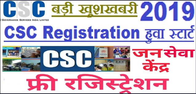 csc registration, हुवा स्टार्ट जल्दी से करो Registration   How To Get New csc id 2019