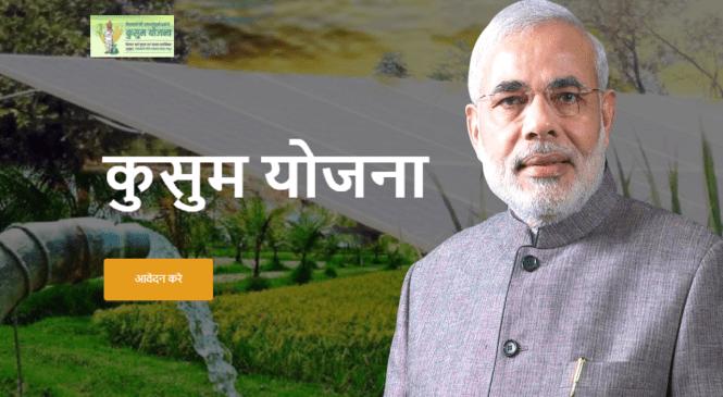 KUSUM Yojana 2019 किसानों को मिलेगा Solar Agriculture Pump, Online आवेदन