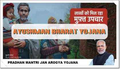 PMJAY (Ayushman Bharat Yojana)