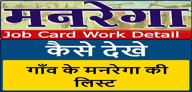 nrega job card download नरेगा जॉब कार्ड डाउनलोड करें बहुत ही आसान तरीके से