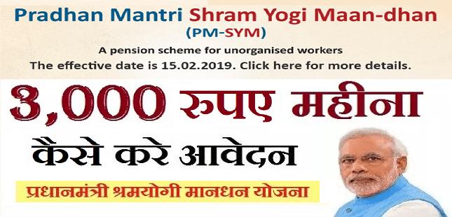 Pradhan Mantri Shram Yogi Maan-dhan Yojana मिलेंगे ₹3000 महीना अभी करें ऑनलाइन पंजीकरण
