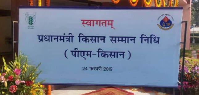 pm kisan form प्रधानमंत्री किसान सम्मान निधि Online Application Form 2019