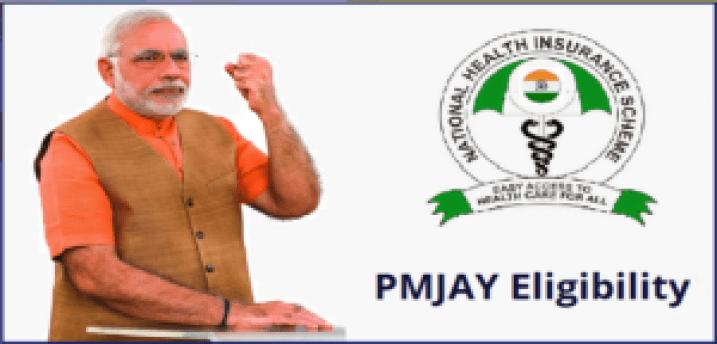 pmjay eligibility, PM Jan Arogya Yojana पात्रता