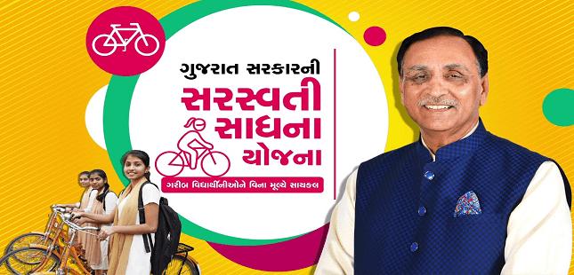 saraswati sadhana yojana – लड़कियों के लिए मुफ्त साइकिल योजना