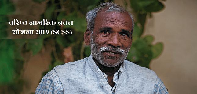 Senior Citizen Savings Scheme (वरिष्ठ नागरिक बचत योजना): लाभ, पात्रता, ब्याज दर