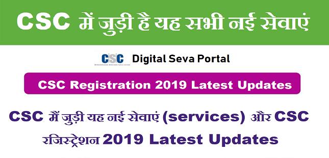 CSC मैं जुड़ी यह नई सेवाएं (services) और CSC रजिस्ट्रेशन 2019 Latest Updates