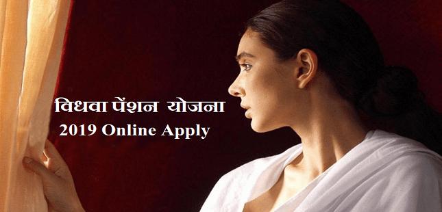 up vidhwa pension yojana विधवा पेंशन योजना 2019 Online Apply/ Status