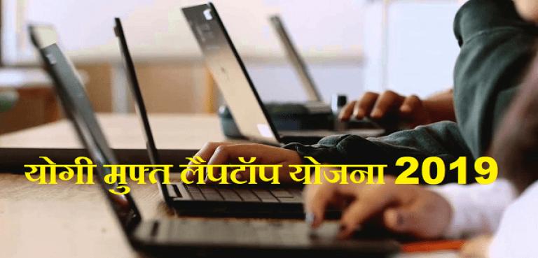 yogi laptop yojana 2019 रजिस्ट्रेशन कहां करना है पूरी जानकारी