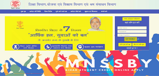बिहार स्टूडेंट क्रेडिट कार्ड  योजना (SCC)- छात्रों को ऋण प्रदान करने के लिए एडु फिन कॉर्प