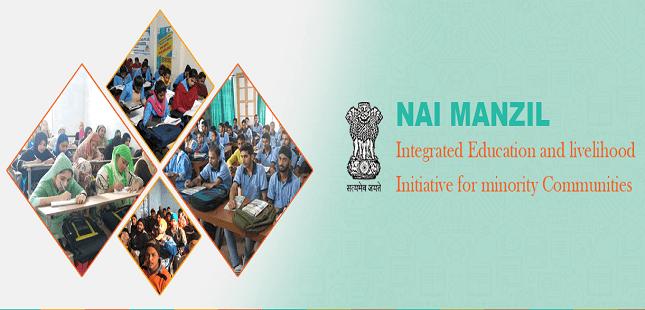 Nai Manzil Scheme एकीकृत शिक्षा और आजीविका पहल