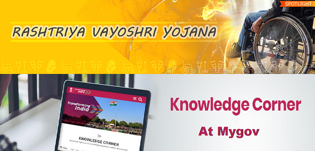 Rashtriya Vayoshri Yojana के बारे मैं जान लो यह सभी जरूरी बातें