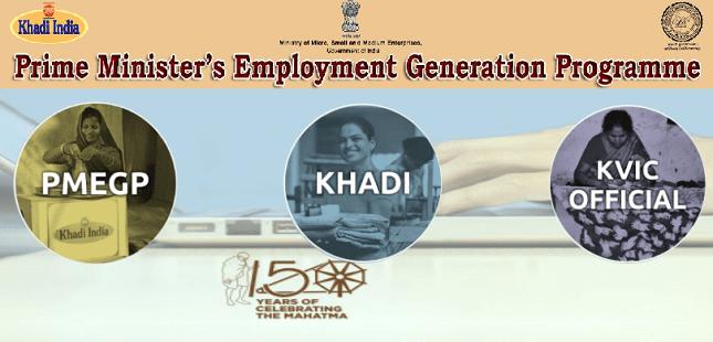 pmegp schemeप्रधान मंत्री रोजगार सृजन कार्यक्रम Online Apply