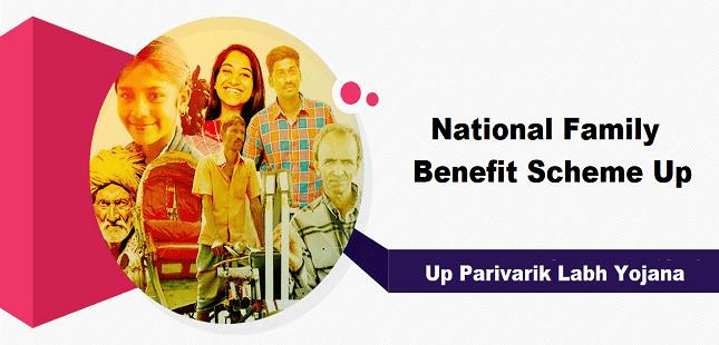 UP Mukhyamantri Parivarik Labh Yojana 2019 Online Apply