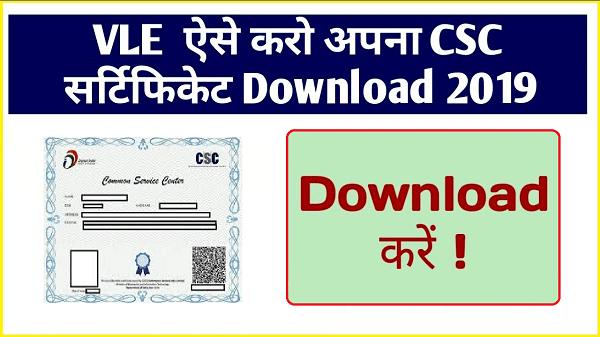 CSC Certificate download कैसे करें 2019 by cscportal | CSCPORTAL