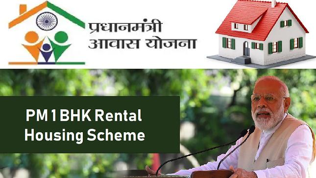 PM 1BHK Rental Housing Scheme जल्द ही होगी लांच