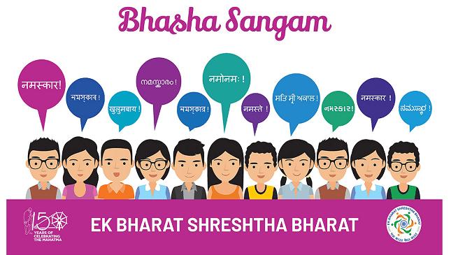 Bhasha Sangam क्या है ? पूरी जानकारी