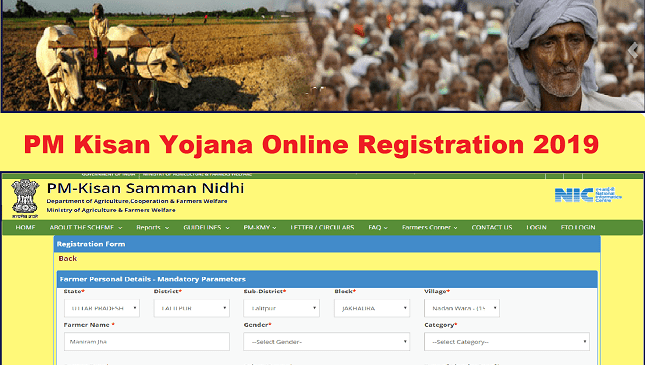 PM KISAN Yojana के लिए ऐसे करना है Online आवेदन | kisan portal