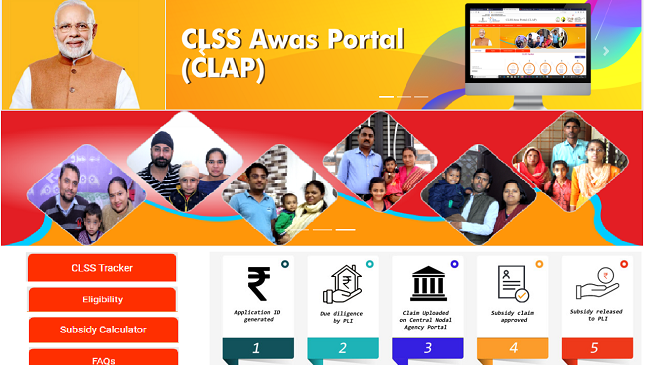 CLSS Awas पोर्टल से Track करे अब PMAY Urban CLSS Application को