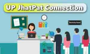UP Jhatpat Connection Yojana