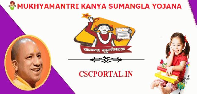 Kanya sumangala yojana online registration 2020