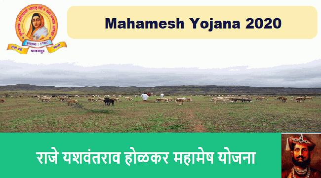 mahamesh yojana