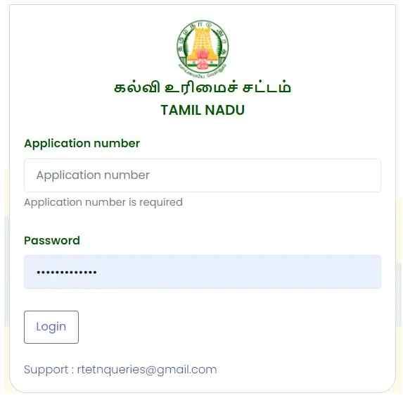RTE Tamilnadu Admission Login