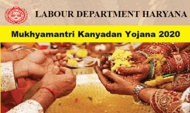 mukhyamantri kanyadan yojana (कन्यादान)