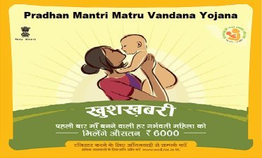 Pradhan Mantri Matru Vandana Yojana - PMMVY
