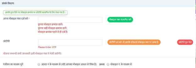 Jeevan Shakti Yojana registration online