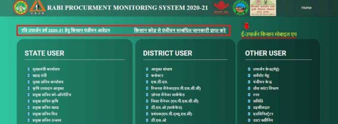 MP E Uparjan registration 2020-21