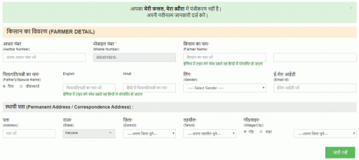 Meri Fasal Mera Byora registration form