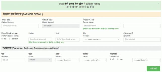Meri Fasal Mera Byora registration form