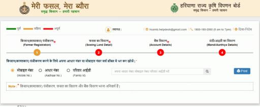Meri Fasal Mera Byora registration online
